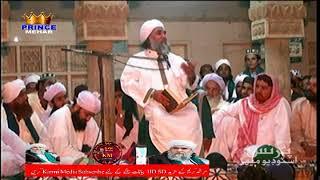 New Bayan 24 ZOLQAD 2017  Talemat e Nabvi Sali Allah Alihe Waslam  Murshid Peer Dilbar Sain
