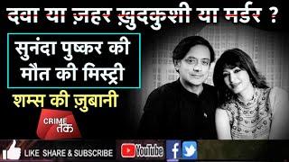 LIVE: SUNANDA PUSHKAR मर्डर MYSTERY की पूरी कहानी...शम्स की ज़ुबानी| Shashi Tharoor|Crime Tak