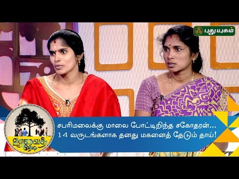 Mother searching for her son for 14 Years | Uravai Thedi | 03/11/2016