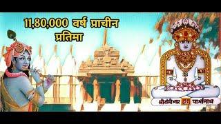 Oldest idol in the world विश्व की सबसे प्राचीन प्रतिमा History of Shankheshwar Parshwanath idol