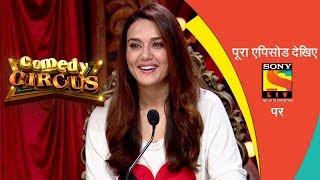 हँसी बेशुमार प्रीति ज़िंटा के साथ   एपिसोड 21   17 नवंबर, 2018   कॉमेडी सर्कस   बेस्ट मोमेंट्स