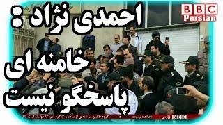 IRAN, BBC, احمدي نژاد « خامنه اى پاسخگوى کشتارها نيست! » ـ ايران ؛