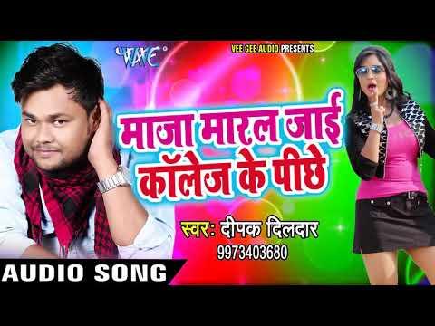 Xxx Mp4 Maza Maharaja College Ke Piche Super Hit Song 3gp Sex