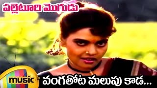 Palleturi Mogudu Telugu Movie | Vangathota Malupu Kada Full Song | Silk Smitha | Sudhakar