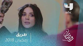 مسلسل طريق - الحلقة 5 - محاولة اعتداء على أميرة #رمضان_يجمعنا