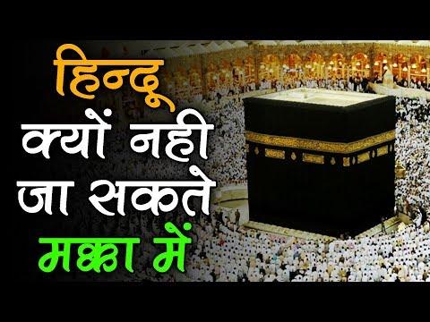 Xxx Mp4 Makka Madina मक्का मदीना में हिन्दू क्यों नही जा सकते Why Hindus Not Allowed In Makka Madina Rahasya 3gp Sex