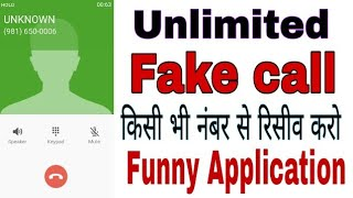 How To Unlimited Fake Call Kisi Bhi Number Se Receive Karo By [Socho jaanoo]