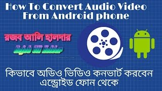 How To Convert Audio Video From Andeoid Phone কিভাবে অডিও ভিডিও কনভার্ট করবেন এন্ড্রোইড ফোন থেকে