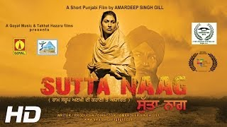 Sutta Naag - Short Punjabi Film - Goyal Music