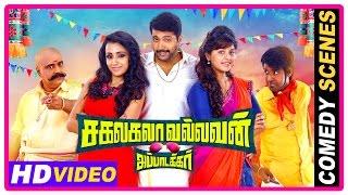 Sakalakala Vallavan Appatakkar Movie | Comedy Scenes 3 | Jayam Ravi | Soori | Anjali