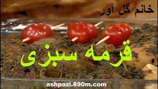 Ghormeh sabzi Golavar قورمه سبزی خانم گل آور