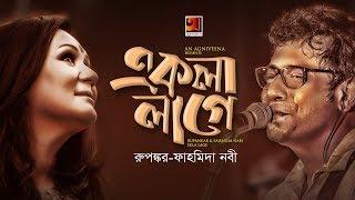 Ekla Lage   by Rupankar & Fahmida Nabi   New Bangla Song 2019   Official Lyrical Video