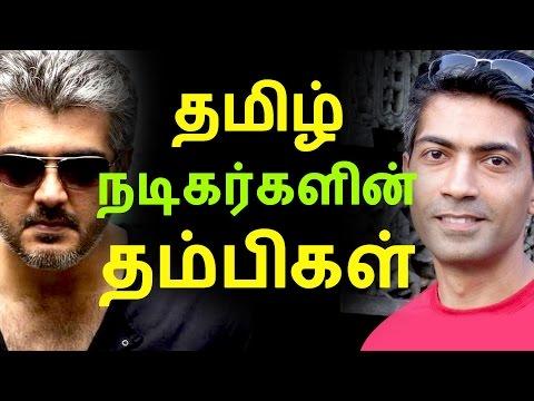 தமிழ் நடிகர்களின் தம்பிகள் | Tamil Cinema News | Kollywood News | Tamil Cinema Seithigal