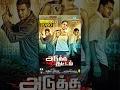 ADUTHA KATTAM 2014 || Latest Tamil Cinema HD || New Release Full Movie