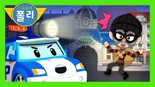 경찰차 출동! 도둑을 잡아라! | 어린이 직업놀이 | 로보카폴리 게임