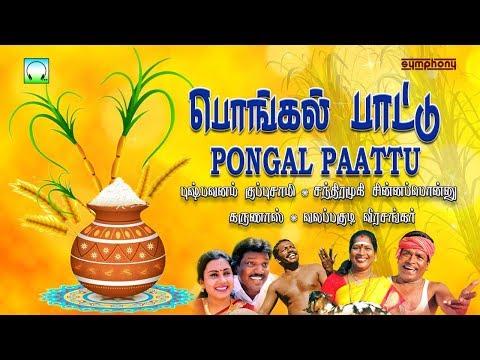 Xxx Mp4 பொங்கலோ பொங்கல் நாட்டுப்புற பாடல்கள் சிறப்பு தொகுப்பு Pongal O Pongal Tamil Folk Songs 3gp Sex