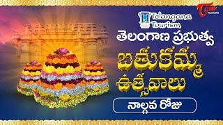 Bathukamma Sambaralu 2017 | Telangana Govt Bathukamma 4th Day Celebrations