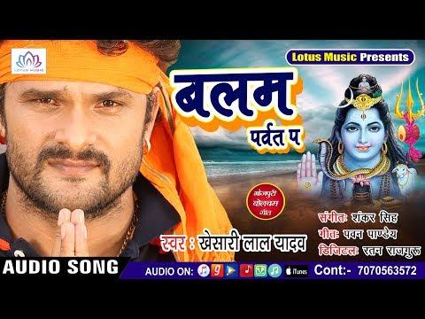 Xxx Mp4 Khesari Lal Yadav 2018 सुपर हिट कांवर गीत New Bolbam Song बलम पर्वत पे Balam Parvat Pe 3gp Sex