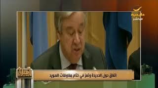 إنجاز لاتفاق الحديدة في اليمن في ختام مفاوضات السويد