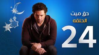 مسلسل حق ميت - الحلقة الرابعة والعشرون | Episode 24 - 7a2 Mayet