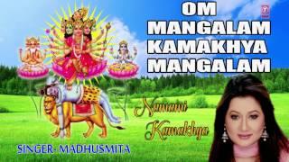 Om Mangalam Kamakhya Mangalam I MADHUSMITA I Devi Bhajan I Full Audio Song I Namami Kamakhya