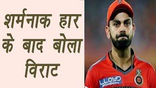 IPL 2017: Virat Kohli slams RCB worst batting performance against KKR | वनइंडिया हिन्दी