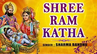 Shree Ram Katha By Sharma Bandhu I Art Track