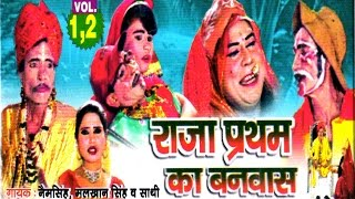 Dehati Dhola - Raja Partham Ka Banwas | Nemsingh, Malkhan Singh  |  Trimurti Cassettes