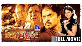 Simhadripuram Full Movie || 2016 Latest Telugu Full Movie || 1080p Full HD || Anjali, Karan