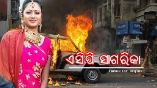 New Odia Film 2016 - ACP SAGARIKA - Odia Full Movie