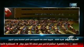 للمرة الثالثة.. فنزويلا تفقد حق التصويت فى الأمم المتحدة بسبب الديون