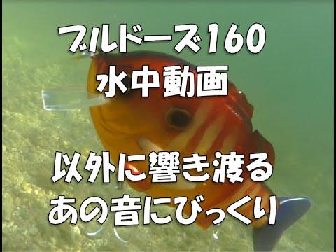 デプス ブルドーズ160 DEPS BULLDOZE160 水中動画 あの音が水中に響き渡る!BULLSHOOTER