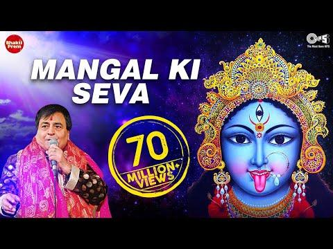 Xxx Mp4 Mangal Ki Seva Sun Meri Deva Narendra Chanchal Kali Maa Ki Aarti Kali Mata Song 3gp Sex