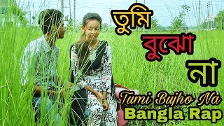 Tumi Bujho Na - Bangla Rap Song 2017