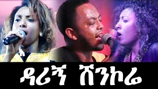 አዲስ ነጠላ ዜማ ዳሪኝ ሸንኮሬ - Jano Band - New Ethiopian Music 2015