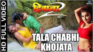 Tala Chabhi Khojata Full Bhojpuri Video Song   Deewana 2   Rishabh Kashyap & Sushma Adhikari