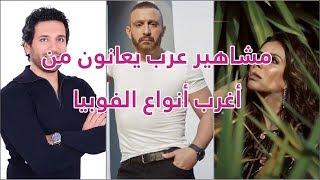 مشاهير عرب يعانون من أغرب أنواع الفوبيا