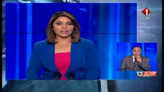 نشرة الظهر للأخبار ليوم 22 / 08 / 2017