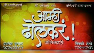Best tasha vadak prathamesh dhumal Amhi Dholkar....