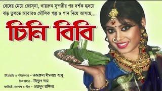 """বাংলা সেরা ছবি """"চিনি বিবি"""" Chini Bibi II Bangla Full Orginal Movie ft Misty Jannat, Amit Hasan"""