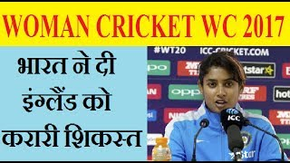 India Beat England By 35 Run Woman World Cup 2017