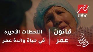 قانون عمر - اللحظات الأخيرة في حياة والدة عمر قبل وفاتها.. مشهد مؤثر من قانون عمر