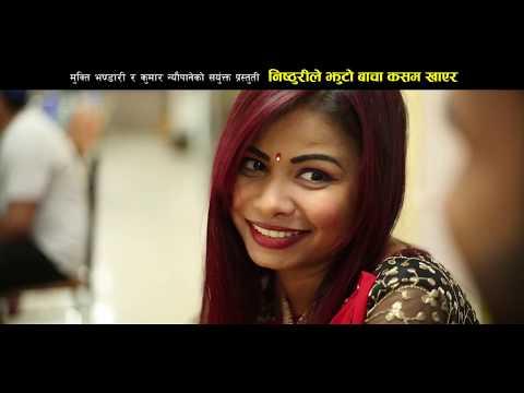 Xxx Mp4 निष्ठुरीले झुटो बाचा कसम खाएर Promo Mukti Bhandari Shanti Shree Pariyaar 3gp Sex