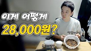 [얍얍/먹방] 보고도 믿기힘든 28,000원어치 배달음식