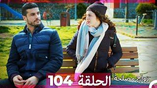 Zawaj Maslaha - الحلقة 104 زواج مصلحة
