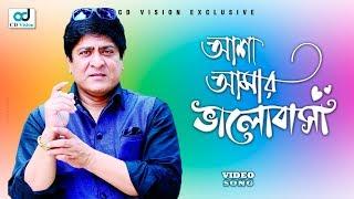 Asa Amar Valobasha  | Asa Amar Valobasha  (2016) | Full HD  Movie Song | Amit Hasan | CD Vision