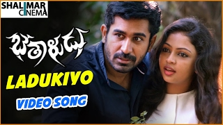 Bethaludu Telugu Movie || Ladukiyo Video Song  || Vijay Antony, Arunthathi Nair || Shalimarcinema