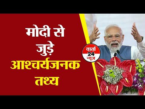 नरेन्द्र मोदी से जुड़े आश्चर्यजनक तथ्य – Interesting Facts About Narendra Modi