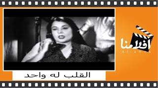 القلب له واحد | الفيلم العربي | بطولة صباح وأنور وجدي