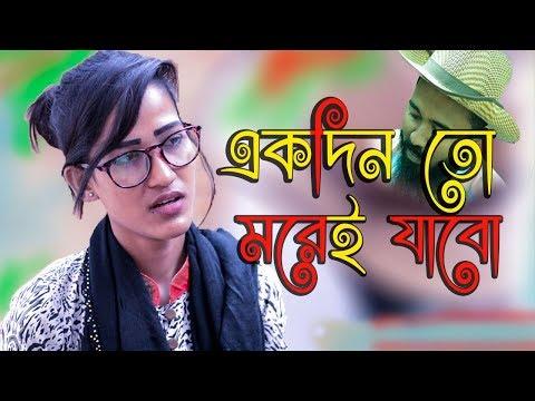 Xxx Mp4 একদিন তো মরেই যাবো Bangla Funny Video 2018 Ekdin To Morei Jabo Good 3 Entertainment 3gp Sex